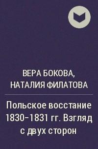 - Польское восстание 1830-1831 гг. Взгляд с двух сторон