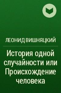 Леонид Вишняцкий - История одной случайности или Происхождение человека