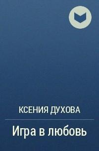 Ксения Духова - Игра в любовь