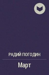 Радий Погодин - Март