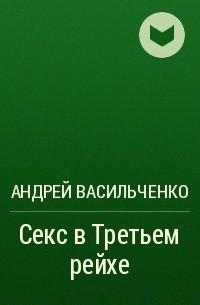 Секс в третьем рейхе андрей васильченко