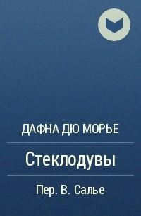 Дафна дю Морье - Стеклодувы