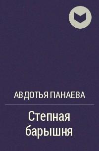 Авдотья Панаева - Степная барышня