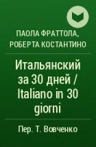ПАОЛА ФРАТТОЛА РОБЕРТА КОСТАНТИНО СКАЧАТЬ БЕСПЛАТНО