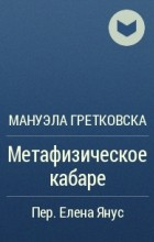Мануэла Гретковска - Метафизическое кабаре