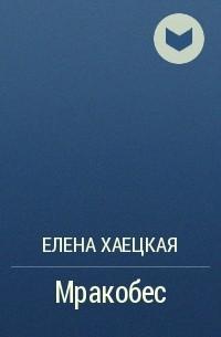 Елена Хаецкая - Мракобес
