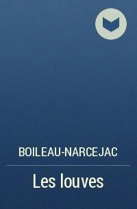 Boileau-Narcejac - Les louves