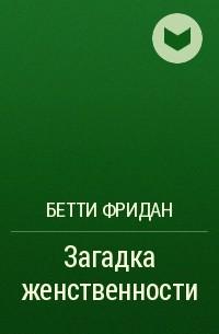 БЕТТИ ФРИДАН ЗАГАДКА ЖЕНСТВЕННОСТИ СКАЧАТЬ БЕСПЛАТНО