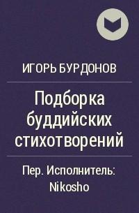 Игорь Бурдонов - Подборка буддийских стихотворений