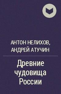 - Древние чудовища России
