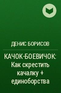 качок боевичок скачать торрент - фото 10