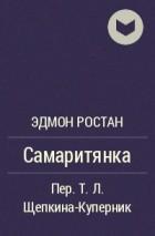 Эдмон Ростан - Самаритянка