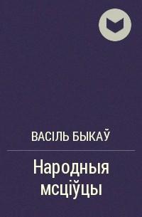 Васіль Быкаў - Народныя мсціўцы