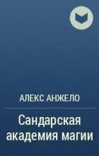 Алекс Анжело - Сандарская Академия Магии