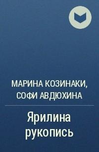 Марина Козинаки, Софи Авдюхина  - Ярилина рукопись