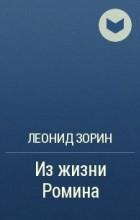 Леонид Зорин - Из жизни Ромина