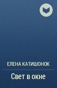 Елена Катишонок - Свет в окне