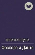 Инна Володина - Фосколо и Данте