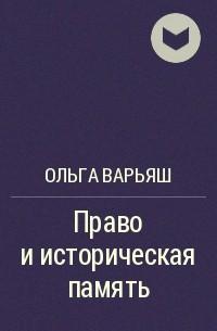 Ольга Варьяш - Право и историческая память