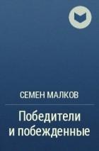 СЕМЕН МАЛКОВ ДВЕ СУДЬБЫ ВСЕ КНИГИ СКАЧАТЬ БЕСПЛАТНО
