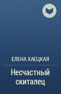Елена Хаецкая - Несчастный скиталец