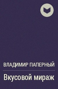 Владимир Паперный - Вкусовой мираж
