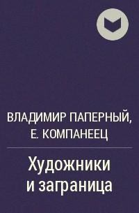 - Художники и заграница