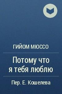 Гийом Мюссо - Потому что я тебя люблю