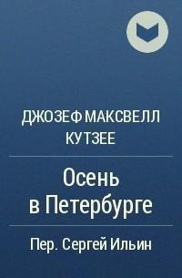 Джозеф Максвелл Кутзее - Осень в Петербурге