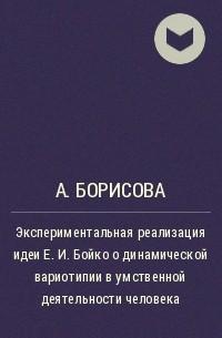 А. Борисова - Экспериментальная реализация идеи Е. И. Бойко о динамической вариотипии в умственной деятельности человека
