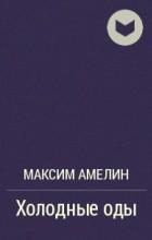 Максим Амелин - Холодные оды