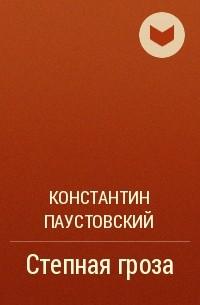 Константин Паустовский - Степная гроза