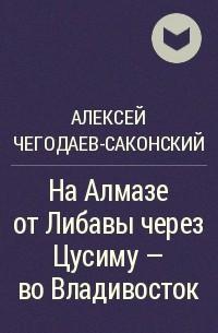 на алазе от любавы через цусиму во владивосток чегодаев саконский
