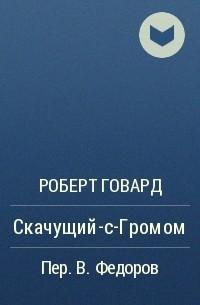 Роберт Говард - Скачущий-с-Громом