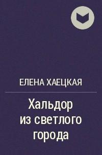 Елена Хаецкая - Хальдор из светлого города