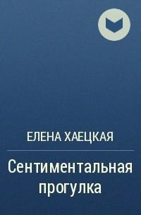 Елена Хаецкая - Сентиментальная прогулка