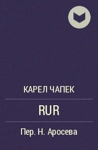 Карел Чапек - RUR