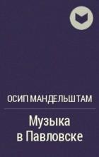 Осип Мандельштам - Музыка в Павловске