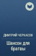 ДМИТРИЙ ЧЕРКАСОВ ШАНСОН ДЛЯ БРАТВЫ СКАЧАТЬ БЕСПЛАТНО