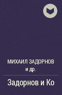 - Задорнов и Ко