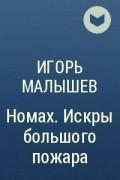 Игорь Малышев - Номах. Искры большого пожара