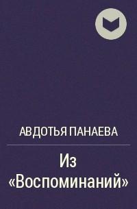 Авдотья Панаева - Из