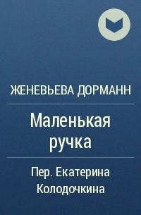 Женевьева Дорманн - Маленькая ручка