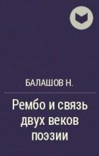 Балашов Н. - Рембо и связь двух веков поэзии