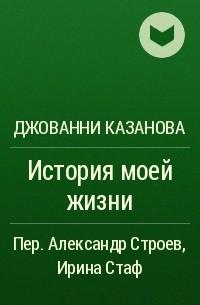 Джованни Казанова - История моей жизни