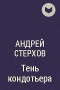 Андрей Стерхов - Тень кондотьера