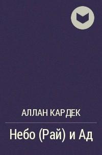 Аллан Кардек - Небо (Рай) и Ад