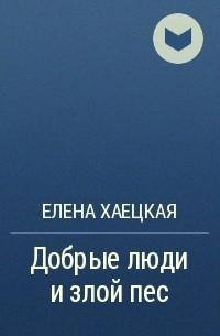 Елена Хаецкая - Добрые люди и злой пес