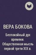 Вера Бокова - Беспокойный дух времени. Общественная мысль первой трети XIX в.