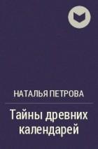 ТАЙНЫ ДРЕВНИХ КАЛЕНДАРЕЙ ПЕТРОВА Н.Г СКАЧАТЬ БЕСПЛАТНО